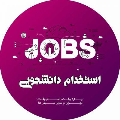 کانال تلگرام استخدام دانشجویی